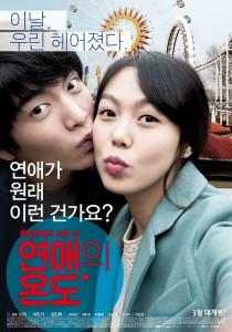 20140501_seoulbeats_voc