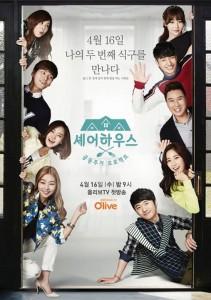 20140525_seoulbeats_sharehouse2