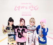 "Expectation vs. Reality: 2NE1's ""Gotta Be You"""