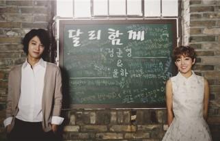 20140606_seoulbeats_jungjoonyoung_younha2