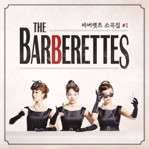 20140624_seoulbeats_thebarberettes