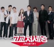 High School King of Savvy, Episodes 1-4: Seo In-guk and Hi-jinks Aplenty