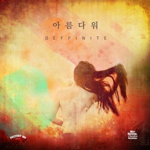 20140830_seoulbeats_deffinite
