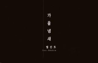 20140916_seoulbeats_I smell Autumn 2