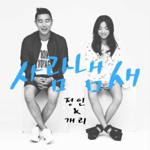 20140918_seoulbeats_jungingary_scent
