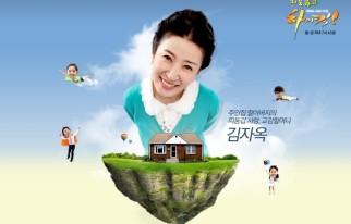20111117-Seoulbeats-High Kick - Kim Ja Ok