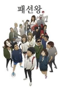 20111119-Seoulbeats-Fashion King - Webtoon
