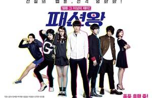 20111119-Seoulbeats-Fashion King - poster