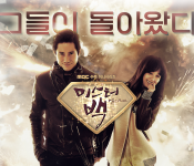 Open Thread: Mr. Baek, Episodes 1 & 2