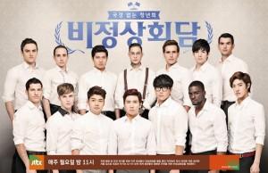 20141104_seoulbeats_abnormalsummit