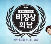 Abnormal Summit: Can Foreigners Succeed in Reality Shows?
