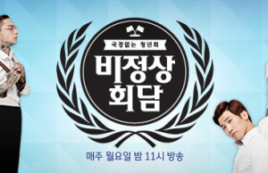 20141109-seoulbeats-abnormal summit