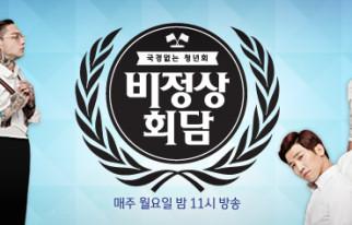 20141109-seoulbeats-abnormal summit