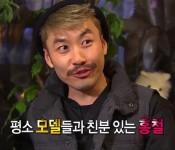 Infinite Challenge's Noh Hong-chul Caught Drunk Driving