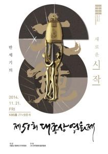 20141122_seoulbeats_daejongfilmawards