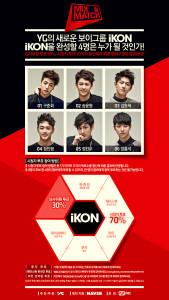 20141108_seoulbeats_ikon3