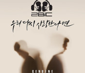 """2Bic Offers Vocal Sincerity with Mini """"Genuine"""""""