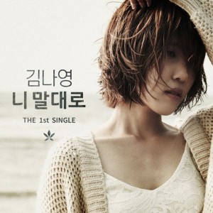 20141210_seoulbeats_kimnayoung