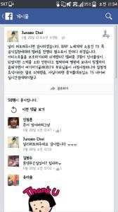 20141213_seoulbeats_bap zelo brother