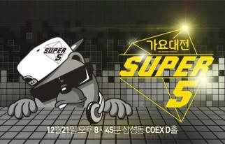 20141221_seoulbeats_gayo