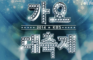 20141226_seoulbeats_KBS_Gayo_daejun