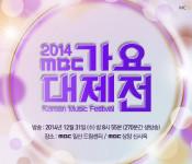 2014 MBC Gayo Daejun: Ending 2014 with a Bang