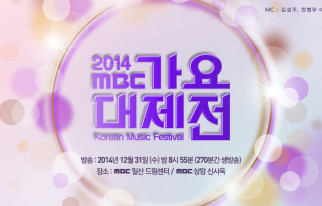 20141231_seoulbeats_mbc_gayodaejaejun