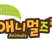 "MBC Reveals Lineup for ""Animals"""
