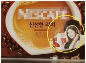 20150115_Seoulbeats_Suzy_Lee_Bung_Hee_Nescafe