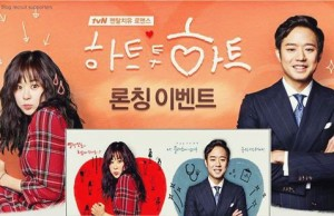 20150116_seoulbeats_heart_to_heart.jpg