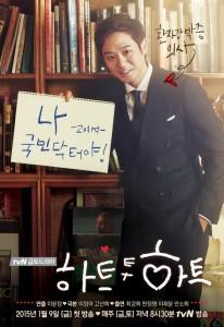 20150201_seoulbeats_hearttoheart1