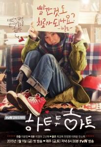 20150201_seoulbeats_hearttoheart2