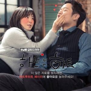 20150221_seoulbeats_heart_to_heart