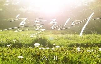 20150331_seoulbeats_taeil_shaking
