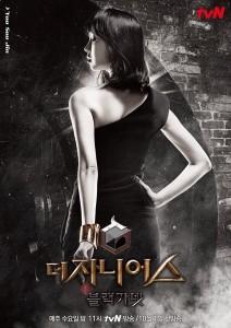 20150707_seoulbeats_thegenius_season3_soojin