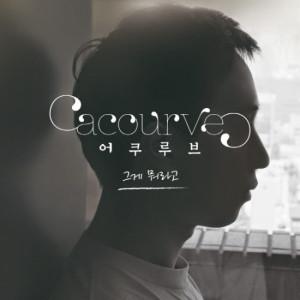 20150728_seoulbeats_acourve