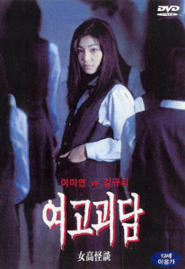 20150812_seoulbeats_whispering_corridors