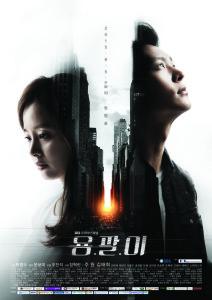 20150916_seoulbeats_yongpal_poster
