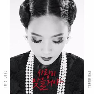 20151211_seoulbeats_yoonmirae