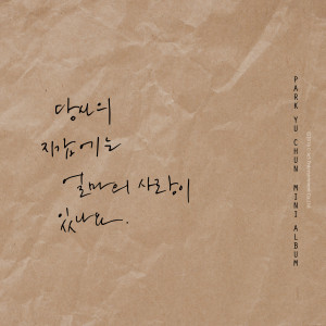 20160124_seoulbeats_yuchun_hmldyhiyw3