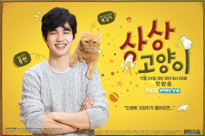 20160210_seoulbeats_imaginarycat1