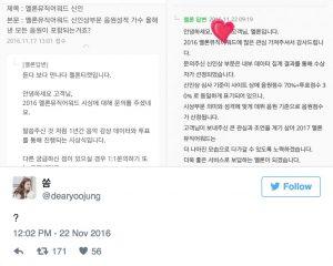 11232016_seoulbeats_twittermelonawards