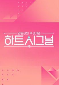 20180623_seoulbeats_heartsignal22